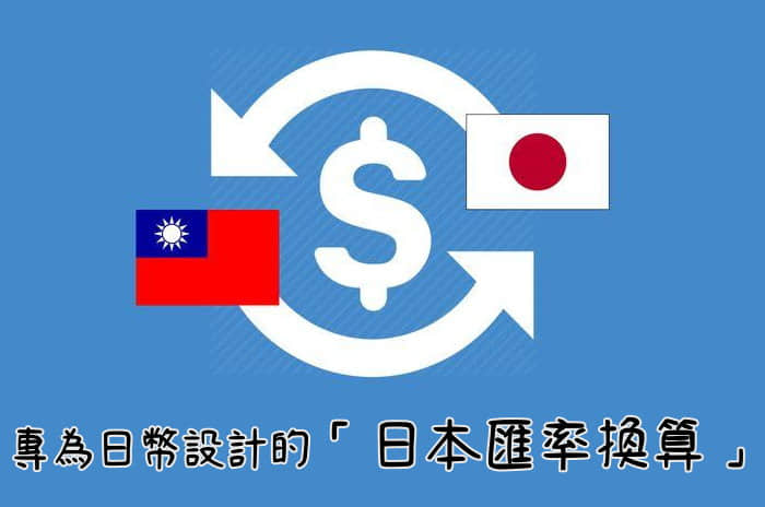 日本匯率換算
