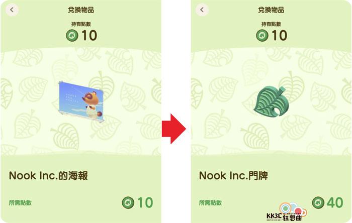 最新版Nintendo Switch Online APP-02