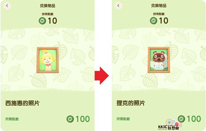 最新版Nintendo Switch Online APP-04
