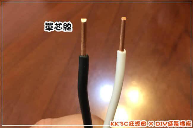 DIY 延長插座-02