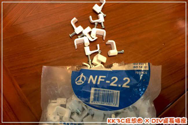 DIY 延長插座-05