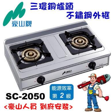 SC-2050