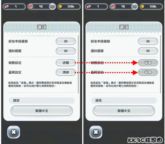 Super Mario Run 省電模式-02