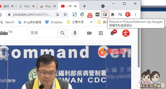 Chrome子母畫面浮動影片視窗教學-04