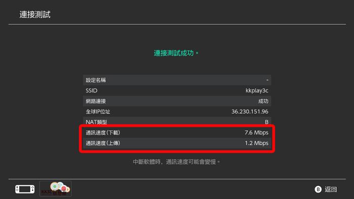 Switch 搜尋5G Wi-Fi設定教學-01