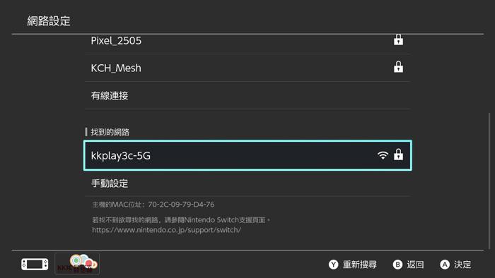 Switch 搜尋5G Wi-Fi設定教學-03