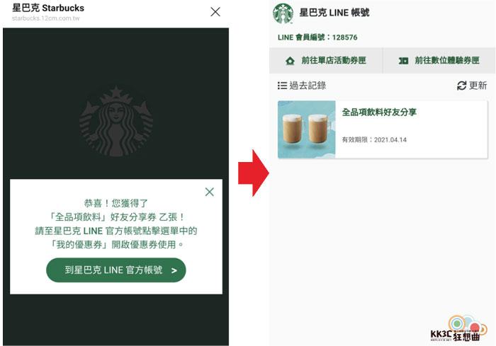 星巴克社群同慶Starbucks Quiz-03