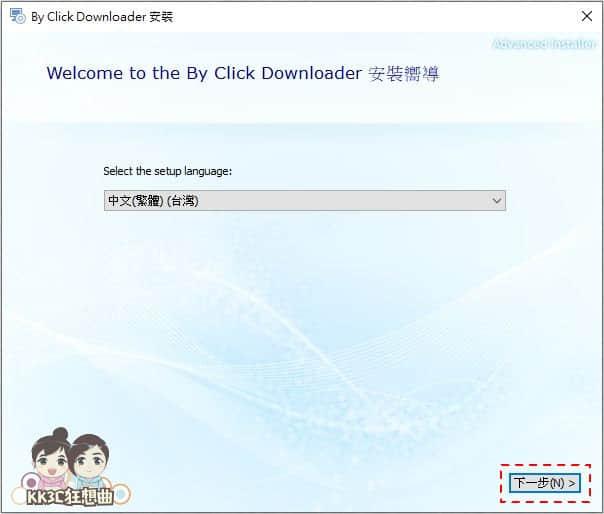 Byclickdownloader下載YouTube音樂-01