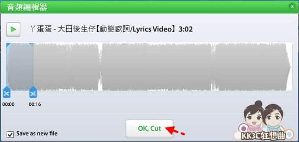 Byclickdownloader下載YouTube音樂-05