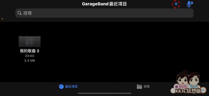 GarageBand把鈴聲放入iPhone-01