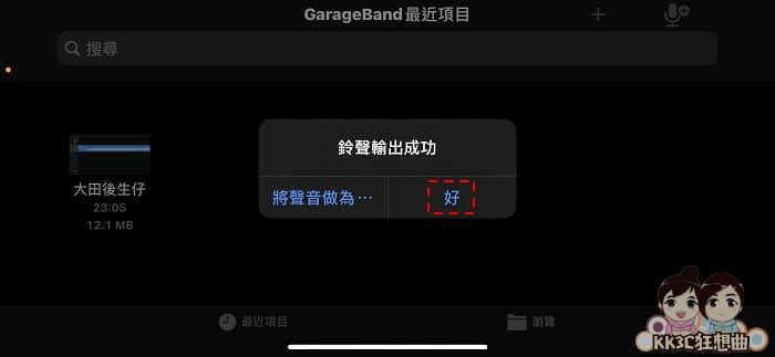 GarageBand把鈴聲放入iPhone-07