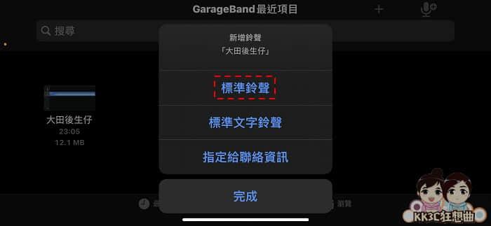 GarageBand把鈴聲放入iPhone-08