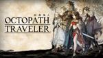 OCTOPATH TRAVELER 歧路旅人