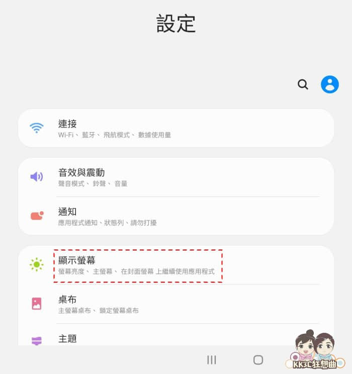 7招三星 Galaxy Fold2 必學功能-03