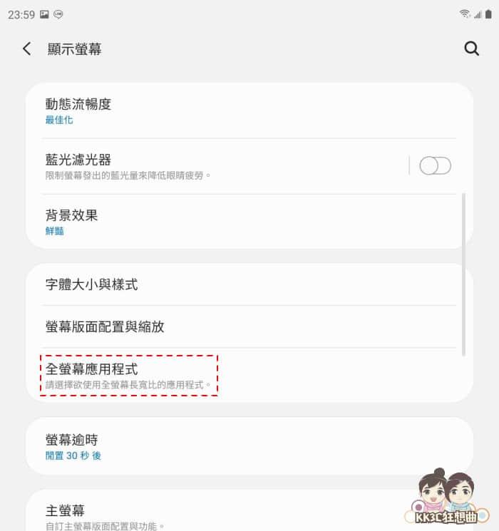 7招三星 Galaxy Fold2 必學功能-04