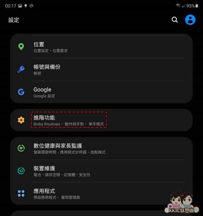 7招三星 Galaxy Fold2 必學功能-16