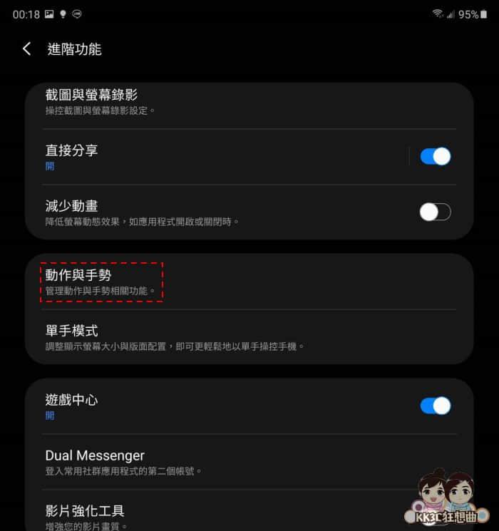 7招三星 Galaxy Fold2 必學功能-17
