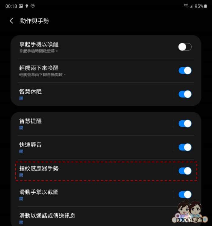7招三星 Galaxy Fold2 必學功能-18