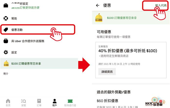 Uber Eats  註冊&優惠代碼-03