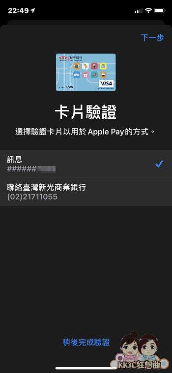 Apple Pay加入信用卡、發票載具-03