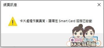 讀卡機出現Smart Card異常,是讀卡機壞了嗎?-01