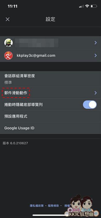 iPhone Gmail封存換成刪除-06