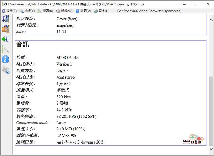 MediaInfo媒體格式資料檢視工具-03