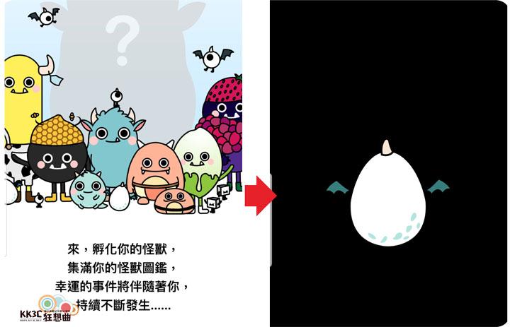 [體驗]Q Monster發票怪獸載具-專屬萌寵(孵蛋)