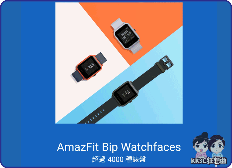 amazfit-bip-cor-watchfaces