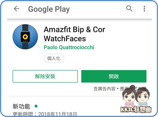 amazfit-bip-cor-watchfaces