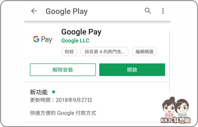 全聯也支援「Google Pay」付款-02.png