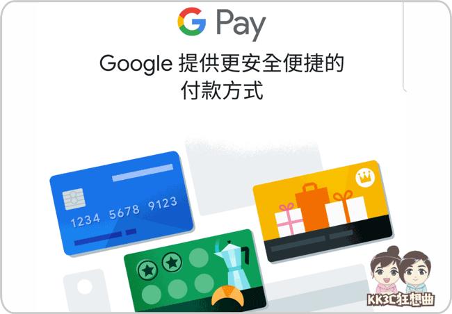 全聯也支援「Google Pay」付款-03.png