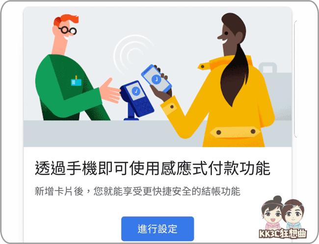 全聯也支援「Google Pay」付款-05.png