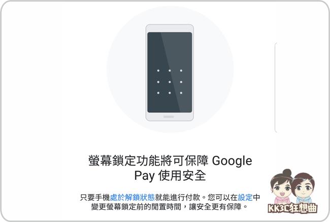 全聯也支援「Google Pay」付款-07.png