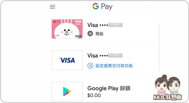 全聯也支援「Google Pay」付款-08.png