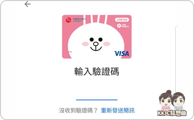 全聯也支援「Google Pay」付款-09.png