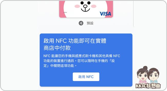全聯也支援「Google Pay」付款-10.png