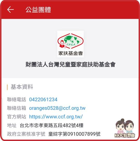 jkos-donation-05