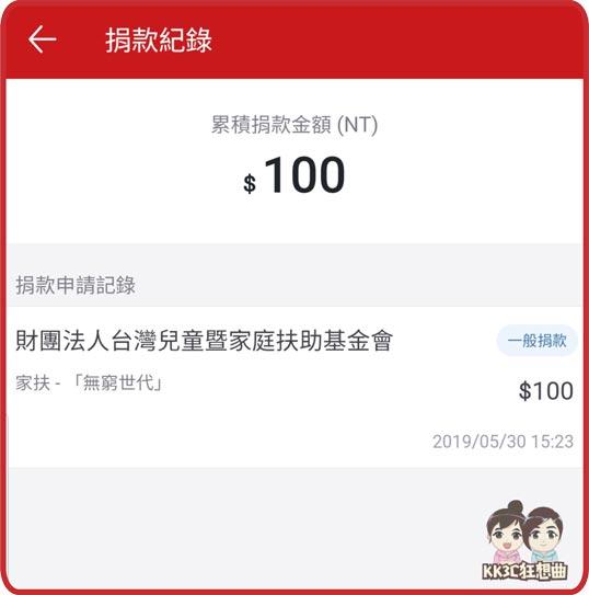 jkos-donation-10
