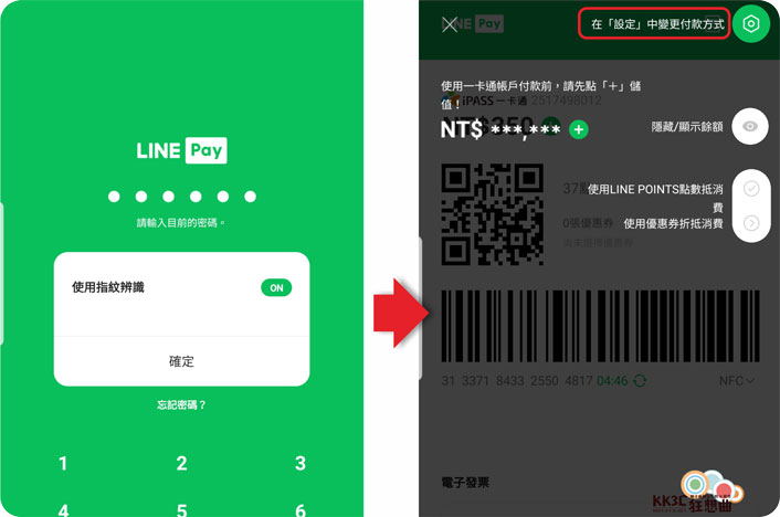 LINE PAY一卡通更名「LINE Pay Money」-03