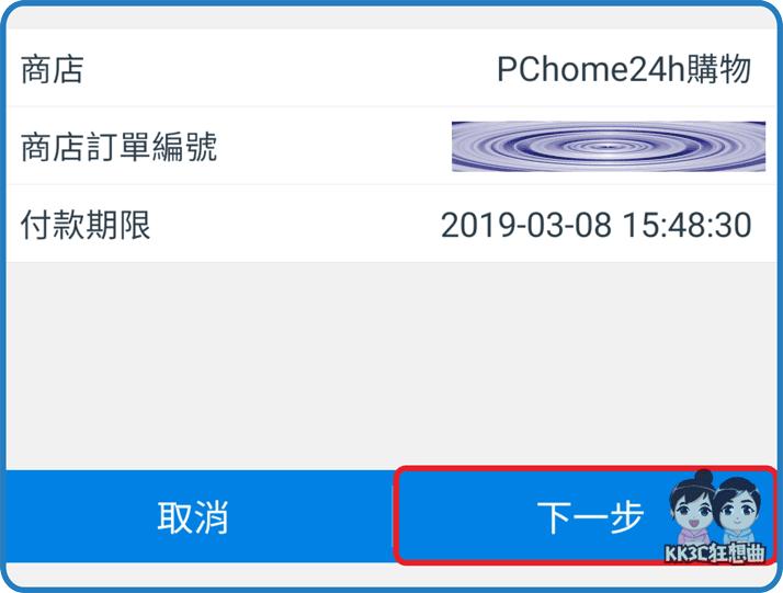pi-wallet-pchome-03