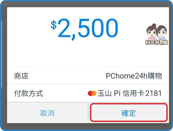 pi-wallet-pchome-05