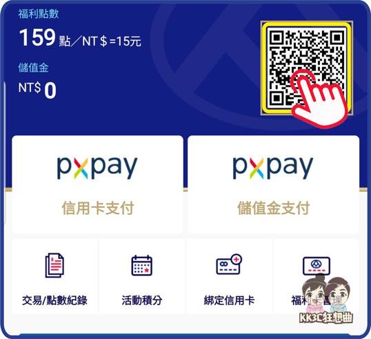 px-pay-checkout-02