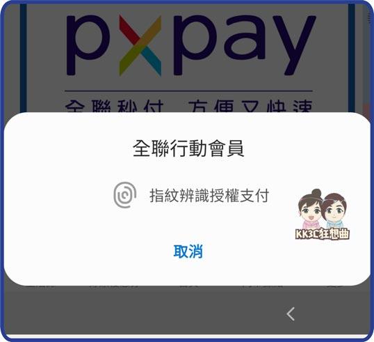 px-pay-checkout-06