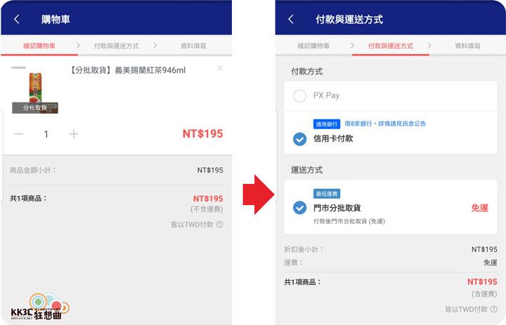 [體驗]PX Go! 全聯線上購 分批取貨、社群轉贈、箱購宅配怎麼設定-02