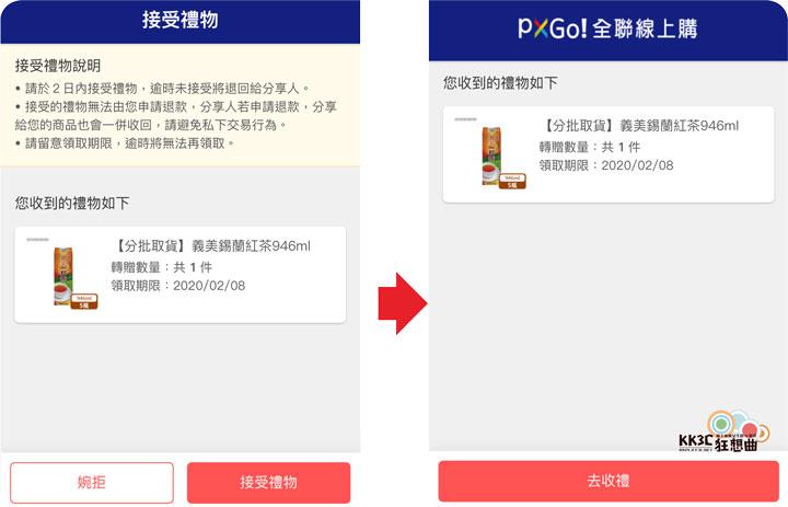 [體驗]PX Go! 全聯線上購 分批取貨、社群轉贈、箱購宅配怎麼設定-08