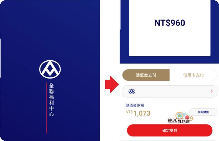[體驗]PX Go! 全聯線上購 分批取貨、社群轉贈、箱購宅配怎麼設定-11