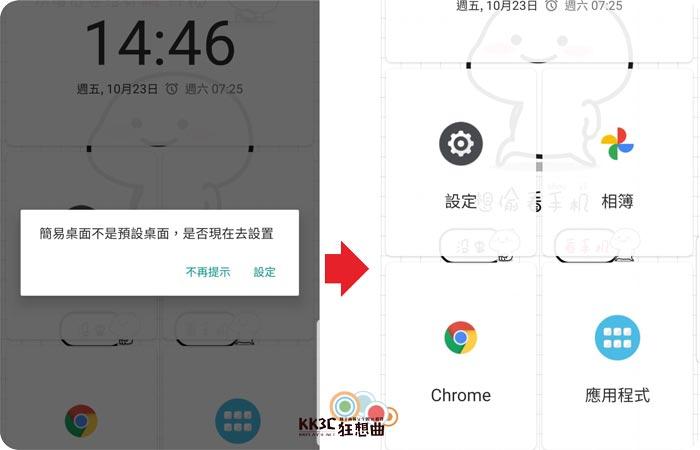 Simple Mode 極簡模式 超大按鈕、圖示,為長輩們量身訂做的App!-02