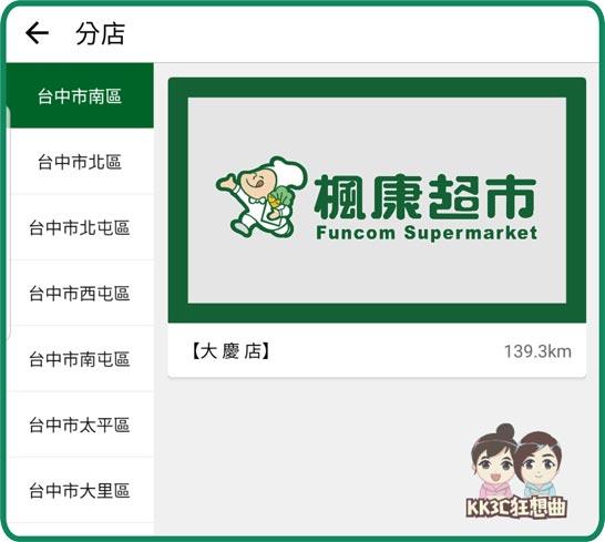 supermarket-app-05