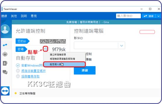teamviewer 遠端操控設定 -02.png